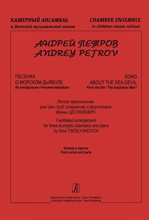 "Series ""Chamber Ensemble in Children music School"". Song About the Sea-Devil. From the film ""The Amphibian Man"". Facilitated arrangement for three trumpets (clarinets) and piano. Piano score and parts"