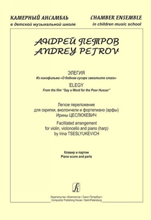 "Series ""Chamber Ensemble in Children music School"". Elegy from the film ""Say a Word for the Poor Hussar"". Facilitated arrangement for violin, violoncello and piano (harp). Piano score and parts"
