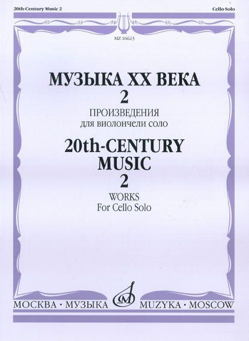 Музыка XX века: Произведения для виолончели соло. Вып. 2
