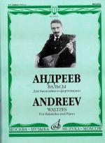 Waltzes for balalaika & piano. Ed. by A. Gorbachev