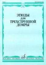 Etudes for Three string domra solo Ed. G. Sazonova, V. Sivakov
