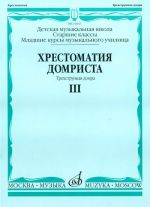 Music reader for domra. Vol. 3. Three string domra. Music school senior classes & musical college. Ed. by N. Burdykina