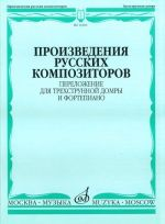 Compositions by Russian composers: Arranged for three-stringed domra & piano. Ed. by N. I. Lips