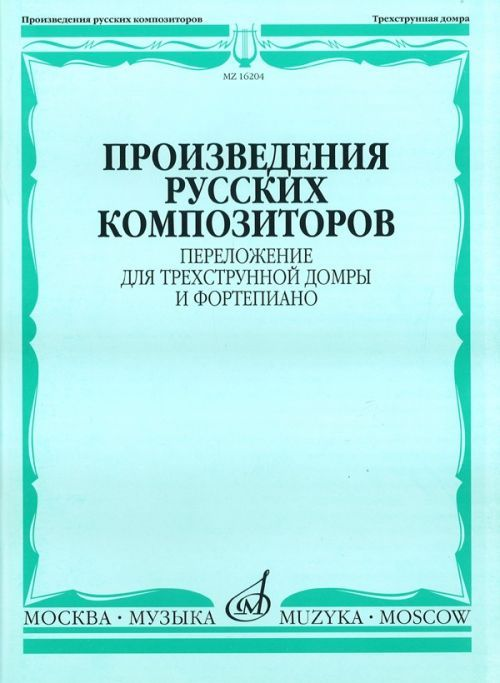 Compositions by Russian composers: Arranged for three-stringed domra & p-no. Ed. by N. I. Lips
