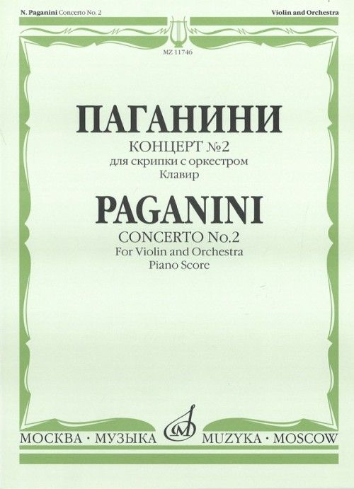 Concerto No. 2 for Violin and Orchestra. Piano Score. Cadenza by A. Yampolsky