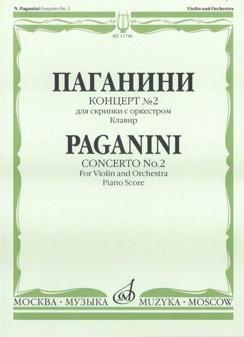 Концерт No. 2 для скрипки с оркестром. Клавир. Каденция А. Ямпольского