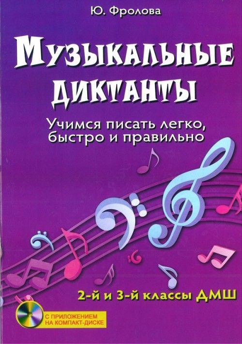 Музыкальные диктанты. 2 и 3 классы ДМШ. Учимся писать легко, быстро и правильно. Книга +CD