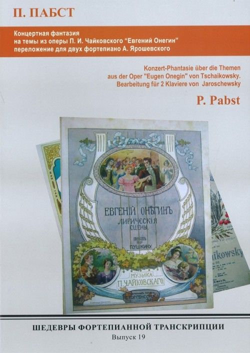 Shedevry fortepiannoj transkriptsii No. 19. Paul Pabst