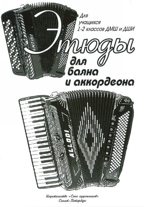 Etudes for bayan (accordion). Music school 1-2rd forms
