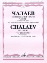 Lullabies to the Heart. Vocal Cycle for Contralto, Violoncello and Piano to Words by Afanasiy Fet
