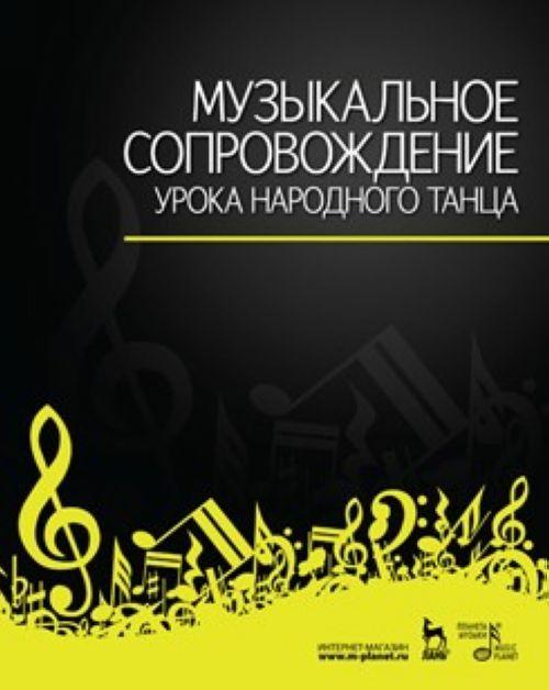 Muzykalnoe soprovozhdenie uroka narodnogo tantsa. 1-e izd.