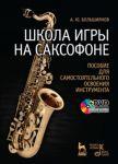Shkola igry na saksofone. Posobie dlja samostojatelnogo osvoenija instrumenta. + DVD. 1-e izd.
