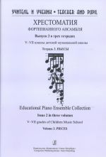 Teacher and Pupil. Educational Piano Ensemble Collection. Issue 2 in three volumes. V-VII grades of Children Music School. Volume 3. Pieces