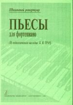 Pieces for Piano. From the pedagogical repertoir of B. Gratch