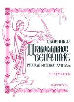 Pravoslavnoe venchanie. Sbornik No. 3. Russkaja muzyka XVII-XX vv. Fragmenty. Partitura.