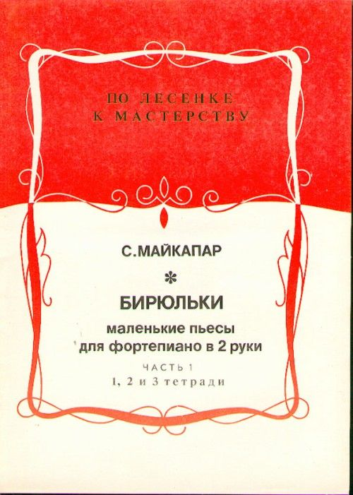Birylki. Small pieces for piano. Part 1, books 1, 2, 3.