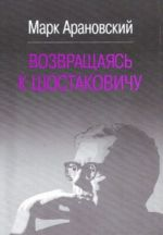 Vozvraschajas k Shostakovichu
