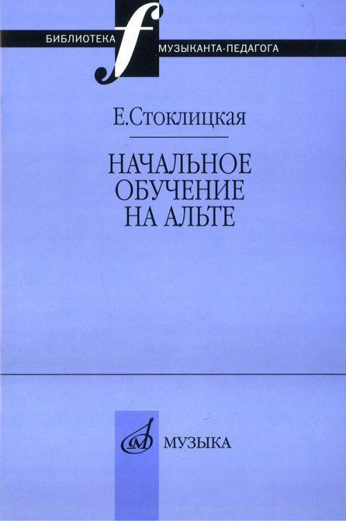 Nachalnoe obuchenie na alte. Biblioteka muzykanta-pedagoga