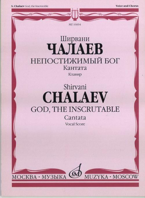 Непостижимый бог. Кантата. Клавир. Для контральто, детского(женского) или смешанного хора и струнного оркестра