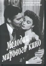 Melodies of the World Cinema (with the text) in easy arrangement for piano (guitar)