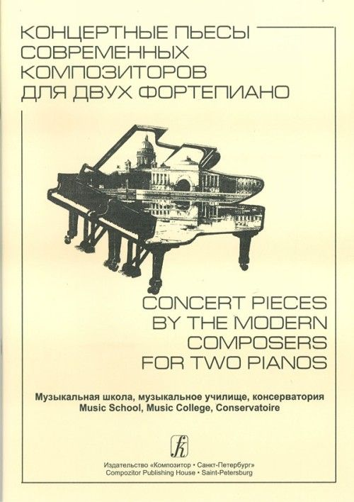 Concert Pieces by the Modern Composers for Two Pianos. Music School, Music College, Conservatoire