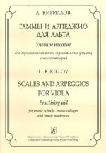 Scales and Arpeggios for Viola. Practising aid for music schools, music colleges and music academies