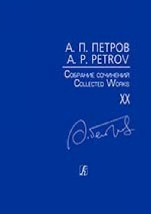 Andrei Petrov. Collected Works. Volume XX. Last Symphonic Compositions. Score