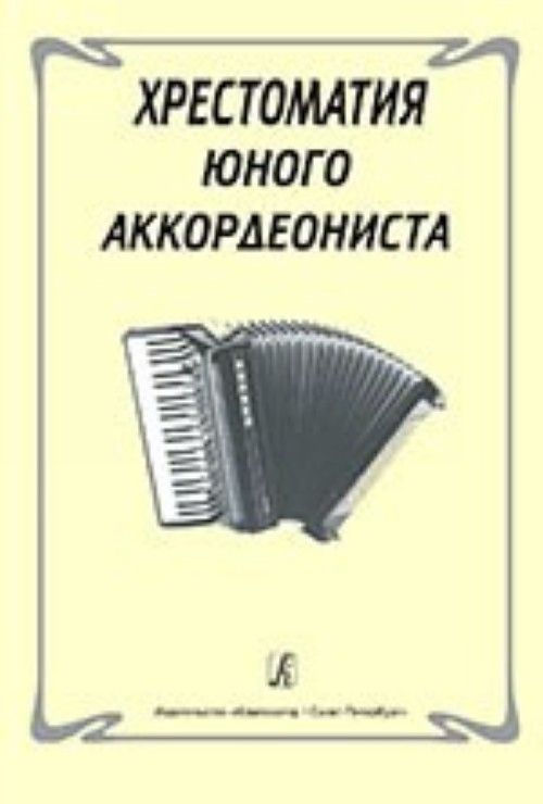 Educational Collection of the Young Accordionist
