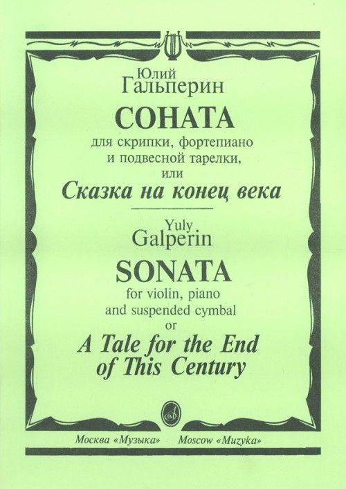 Sonata for Violin, Piano and Suspended Cymbal or A Tale for the End of This Century