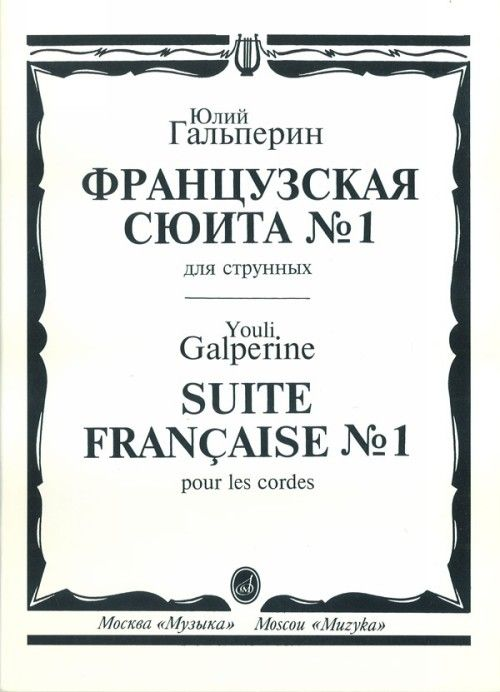 French Suite No. 1 for String Orchestra. Score