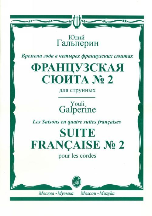French Suite No. 2 for String Orchestra. The Seasons. Score.