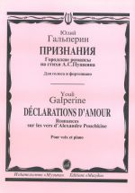 Declarations d'amour. Romances to the verses by A. S. Pushkin for voice and piano