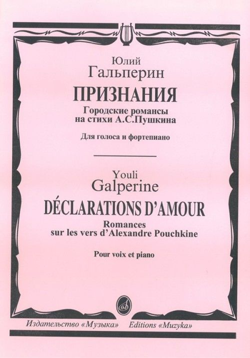 Romances to the verses by A. S. Pushkin fo...