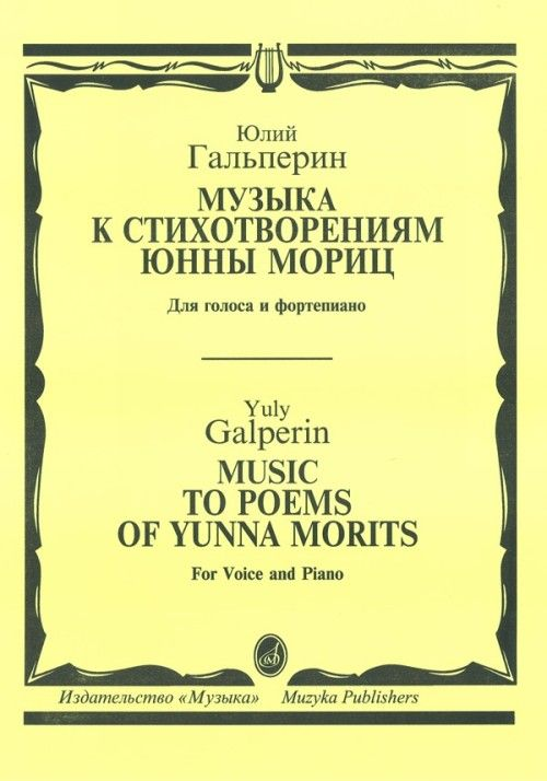Music to Poems of Yunna Morits. For Voice and Piano