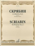 Sonata No. 3. Op. 23. For piano. New edition based on the composer's performance / Transcript and comments by P. Lobanov