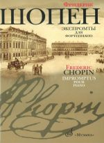 Impromtus for Piano. Ed by Lev Oborin and Yakov Milstein