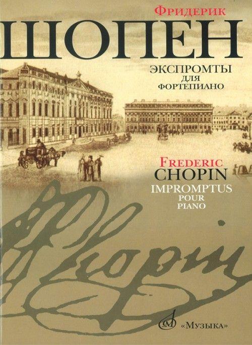 Экспромты для фортепиано. Редакция Л. Н. Оборина и Я. И. Мильштейна