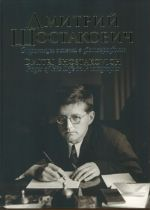 Dmitri Shostakovich. Pages of his life in Photographs. Compiled by Olga Dombrovskaya