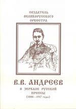 Sozdatel Velikorusskogo orkestra V. V. Andreev v zerkale russkoj pressy (1888-1917)
