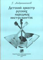 Detskij orkestr russkikh narodnykh instrumentov