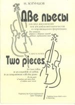 Two Pieces for two cellos or an ensemble of cellists in accompaniment with the piano