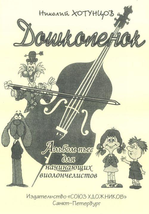 Album pieces for beginner cellists