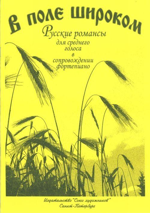 V pole shirokom. Russkie romansy dlja srednego golosa v soprovozhdenii fortepiano