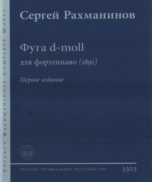 Фуга d-moll для фортепиано (1891). Первое издание