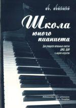 Young Pianist's School