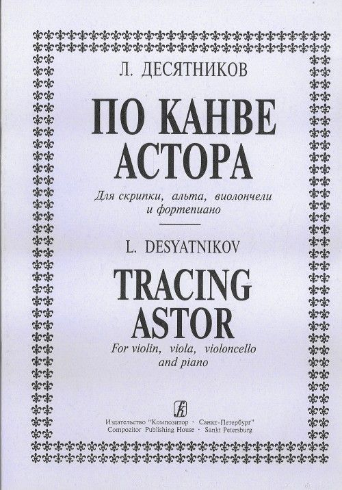 Tracing Astor. For violin, viola, violoncello and piano. Score and parts