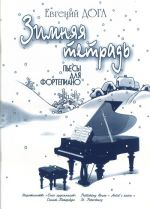 Winter notebook. Pieces for Piano. For Middle and Senior Forms of Children Music School