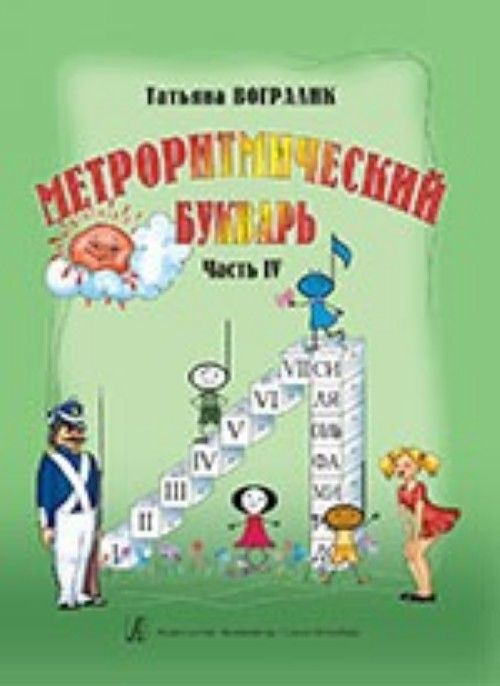 ABC of Rhythm and Beat. Educational Aid for children of junior school and pre-school period. Part IV. Metro-rhythmic fantasies