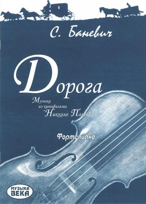 "Doroga. Muzyka iz kinofilma ""Nikkolo Paganini"" dlja fortepiano"
