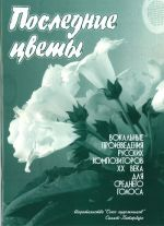 Last Flowers. Vocal compositions of the russian composers of the XX century. For mean voice and piano